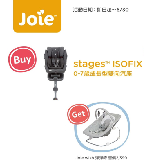 【贈送彈彈椅】Joie Stages Isofix 0-7歳成長型汽座示意圖